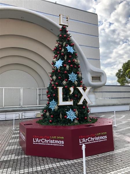 ラルクリスマスクリスマスツリー