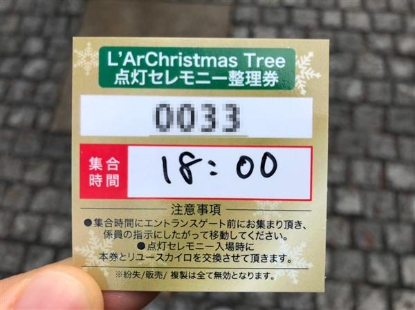 ラルクリスマス整理券