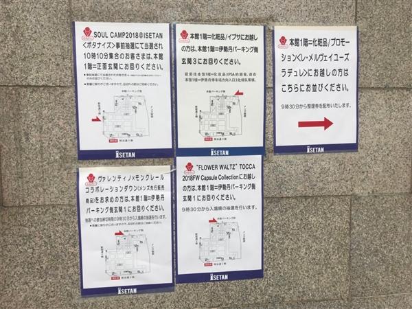 新宿伊勢丹にてヴァレンティノ×モンクレールのコラボダウンの並び代行、購入代行