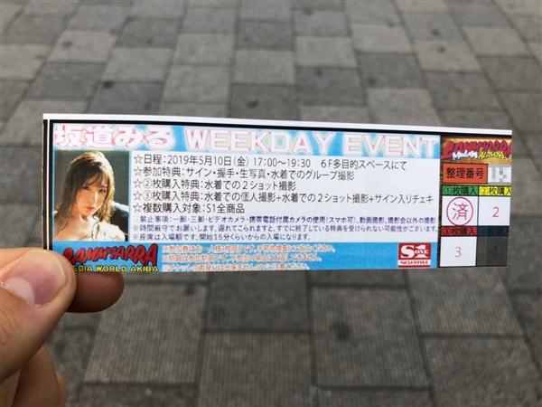 坂道みるイベントチケット