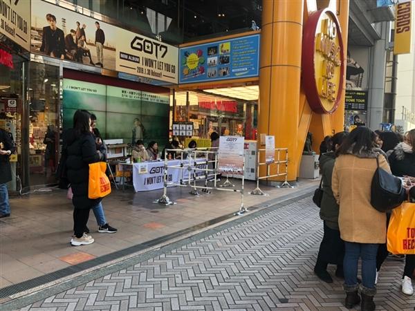 渋谷タワレコにてGOT7のCD購入代行・イベント抽選代行