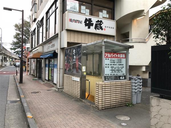富士見台にある人気焼肉屋「牛蔵」の並び代行&予約代行